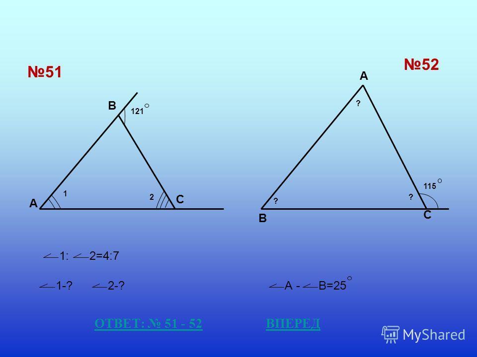 5151 A B C 5252 A B C 1 2 121 1:2=4:7 1-?2-? ? ? ? 115 А -В=25 ОТВЕТ: 51 - 52ВПЕРЕД