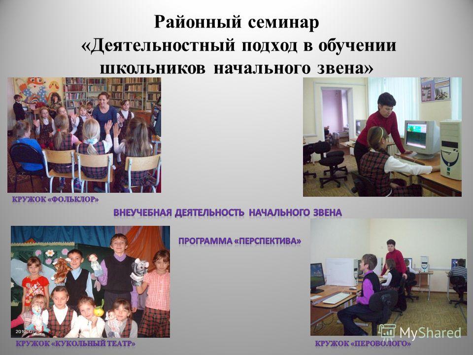 Районный семинар «Деятельностный подход в обучении школьников начального звена»