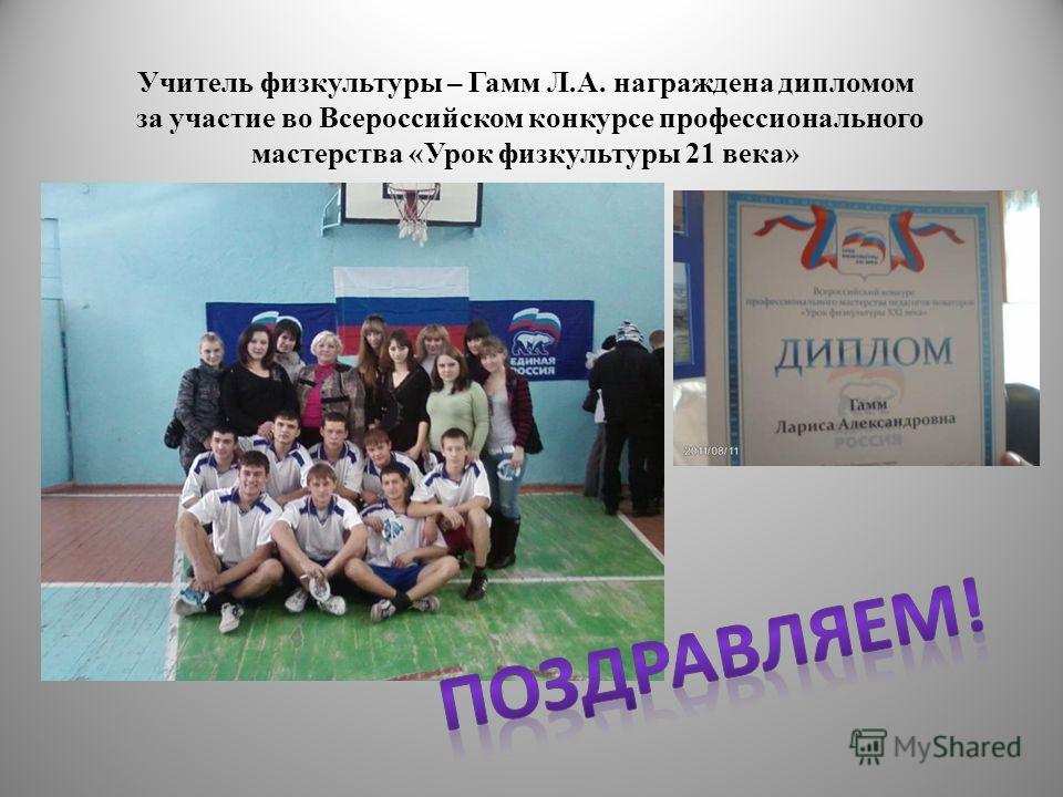 Учитель физкультуры – Гамм Л.А. награждена дипломом за участие во Всероссийском конкурсе профессионального мастерства «Урок физкультуры 21 века»