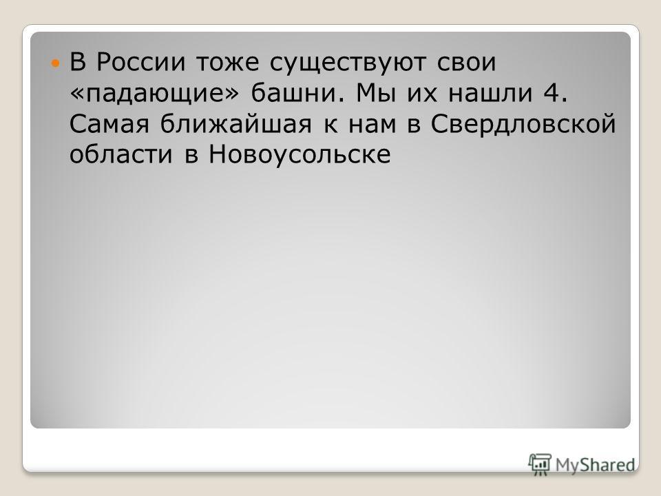 В России тоже существуют свои «падающие» башни. Мы их нашли 4. Самая ближайшая к нам в Свердловской области в Новоусольске