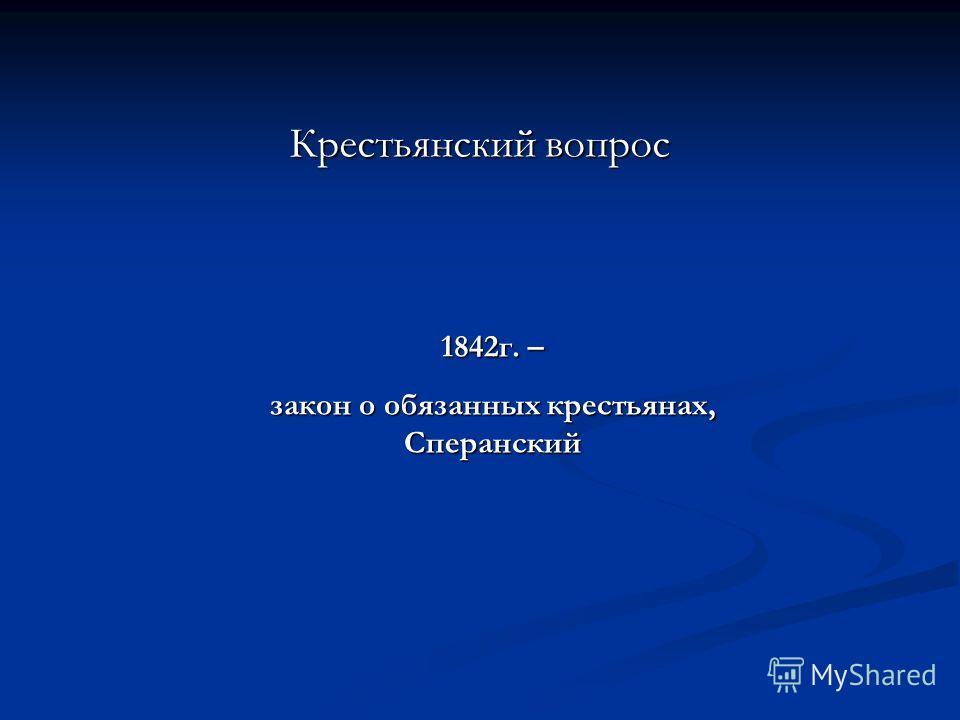 1842г. – закон о обязанных крестьянах, Сперанский Крестьянский вопрос