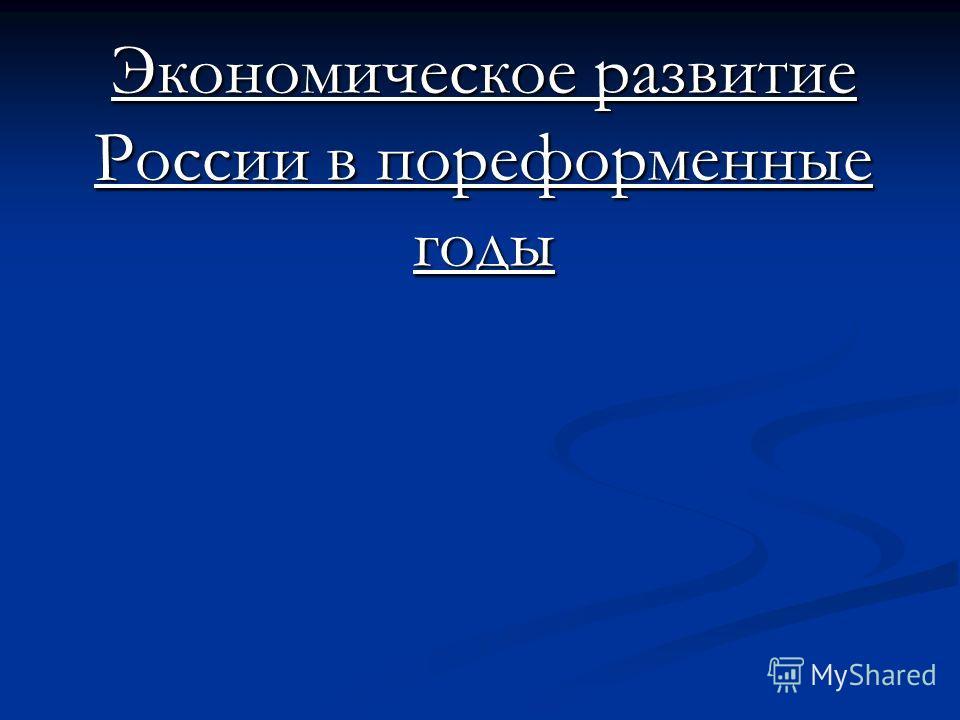 Экономическое развитие России в пореформенные годы