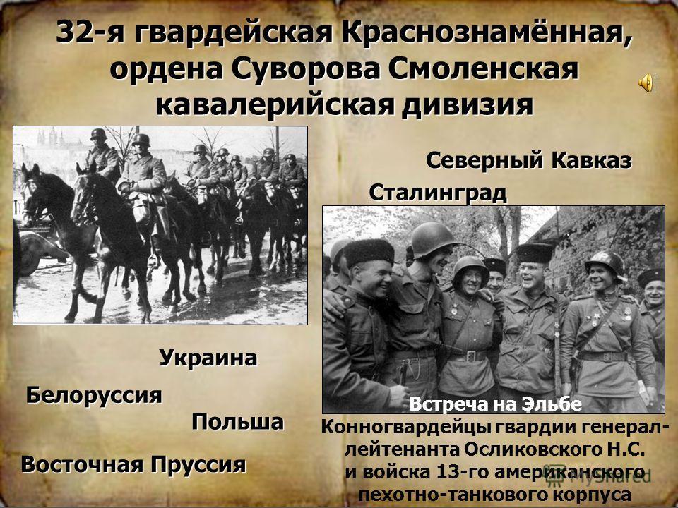 221-я стрелковая мариупольско-хинганская краснознамённая ордена суворова дивизия