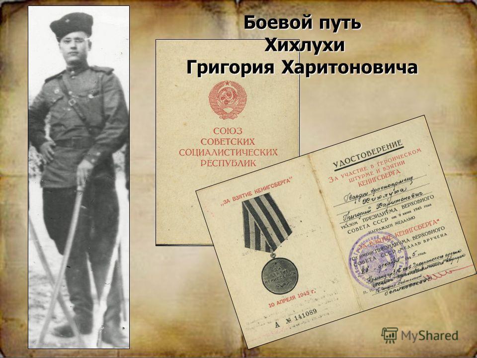 Боевой путь Хихлухи Григория Харитоновича