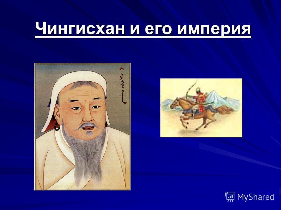 Чингисхан и его империя