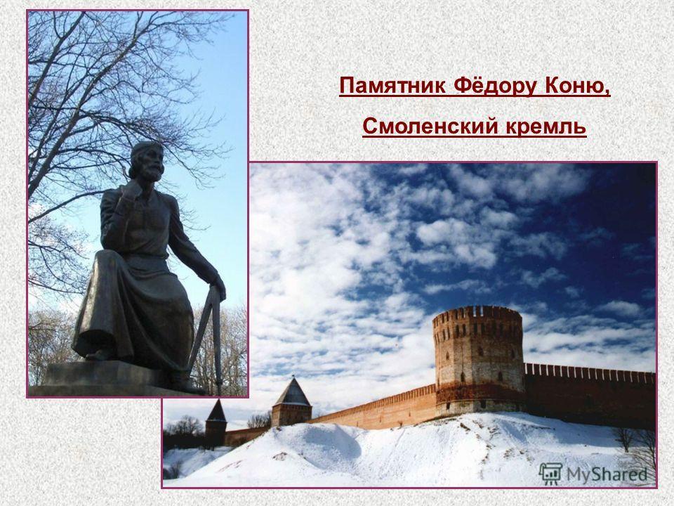 Памятник Фёдору Коню, Смоленский кремль