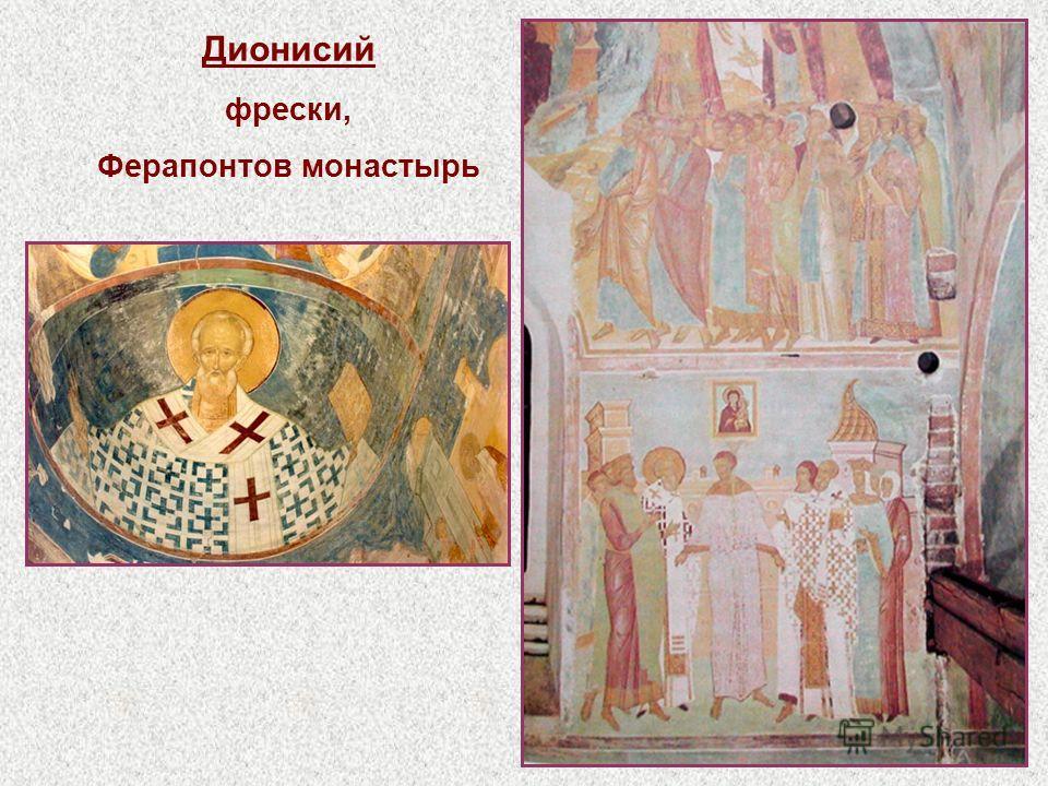 Дионисий фрески, Ферапонтов монастырь