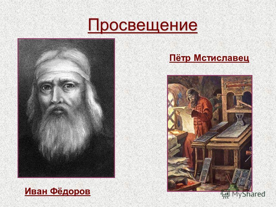 Просвещение Иван Фёдоров Пётр Мстиславец