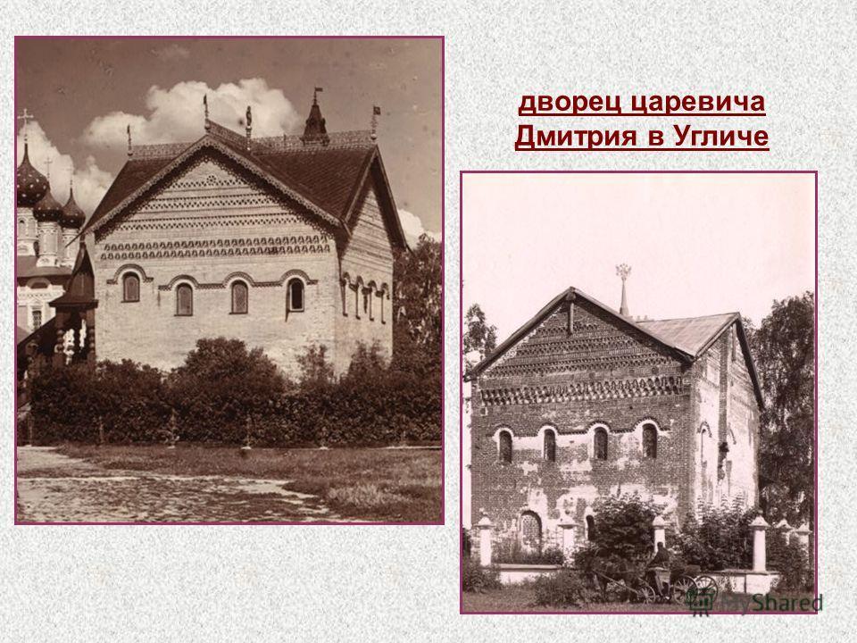 дворец царевича Дмитрия в Угличе