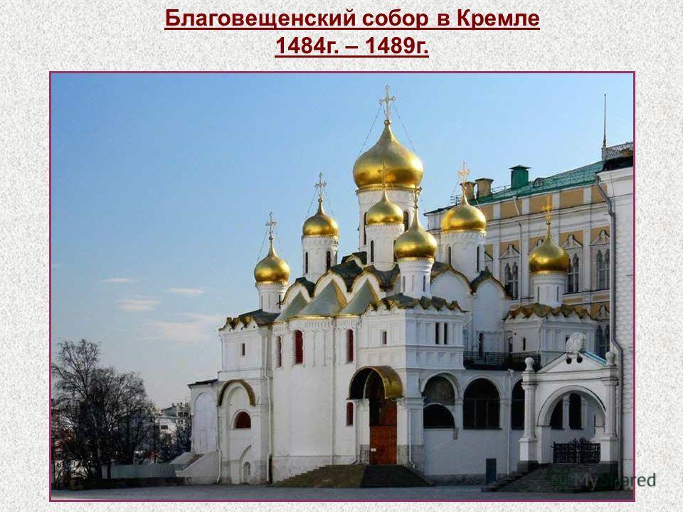 Благовещенский собор в Кремле 1484г. – 1489г.
