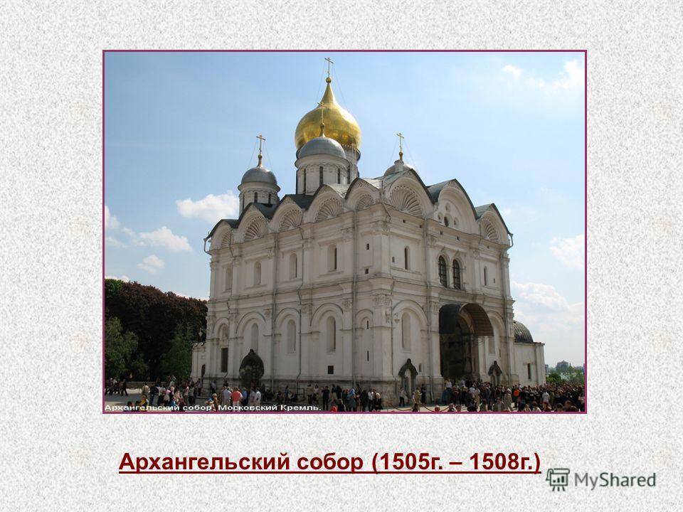 Архангельский собор (1505г. – 1508г.)