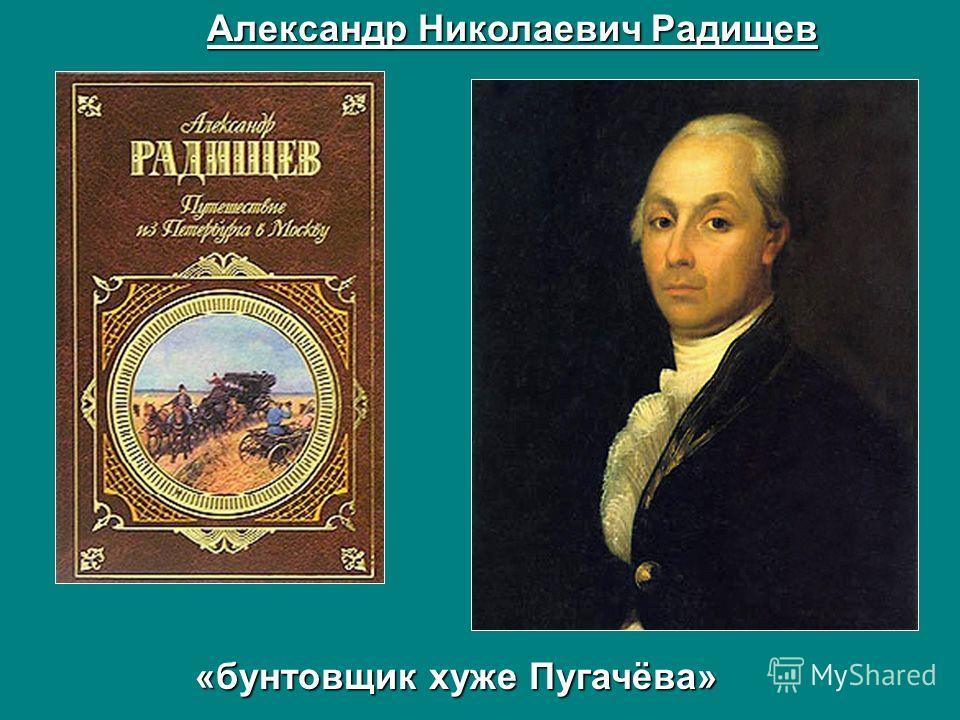 Александр Николаевич Радищев «бунтовщик хуже Пугачёва»
