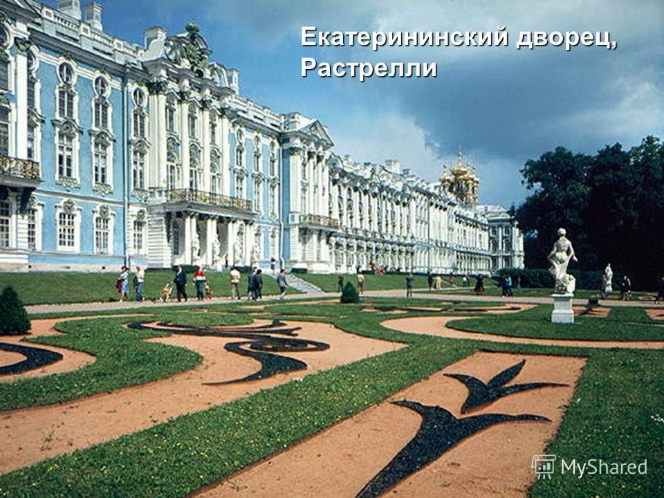 Екатерининский дворец, Растрелли