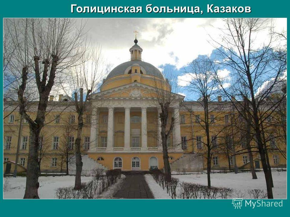 Голицинская больница, Казаков
