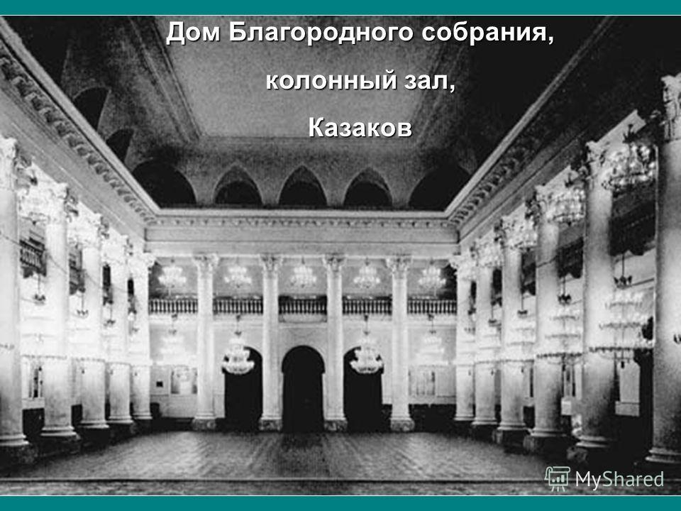 Дом Благородного собрания, колонный зал, Казаков