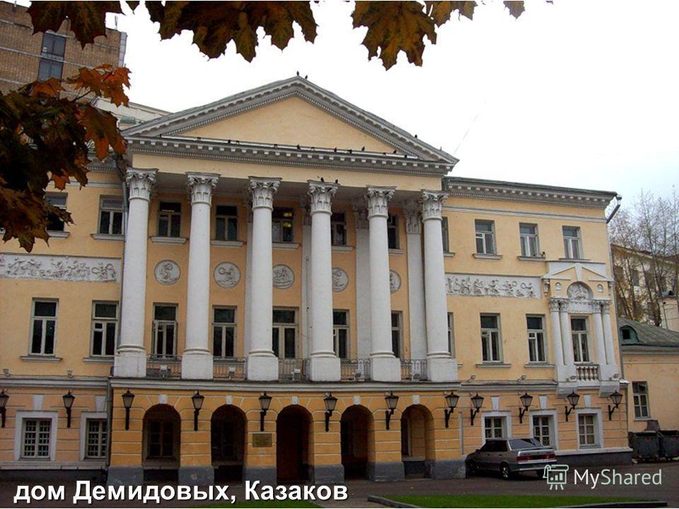 дом Демидовых, Казаков