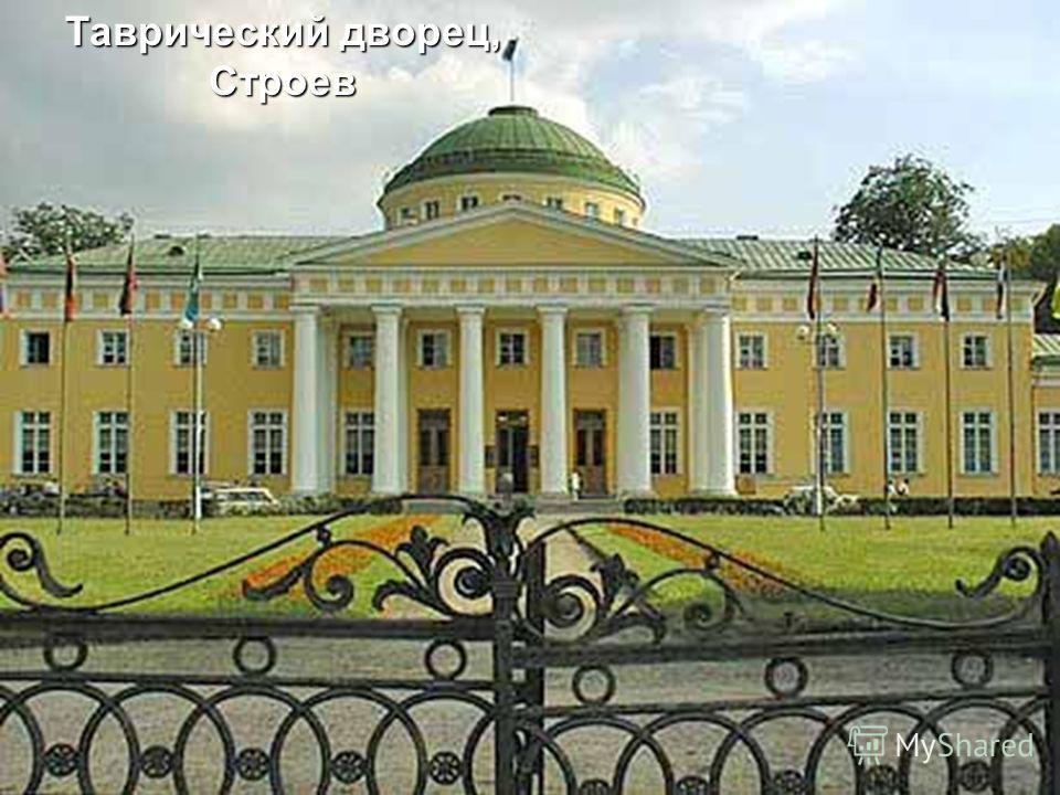 Таврический дворец, Строев