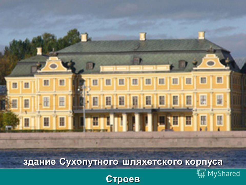 здание Сухопутного шляхетского корпуса Строев