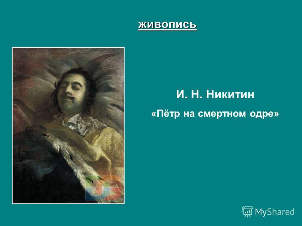 И. Н. Никитин «Пётр на смертном одре» живопись