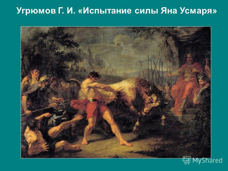 Угрюмов Г. И. «Испытание силы Яна Усмаря»