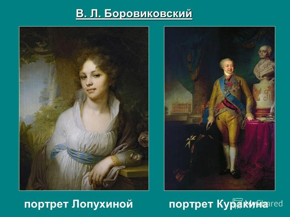 В. Л. Боровиковский портрет Лопухинойпортрет Куракина