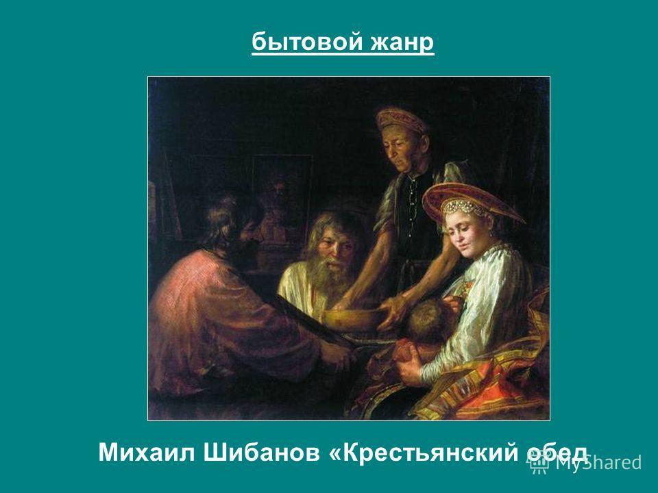 Михаил Шибанов «Крестьянский обед бытовой жанр