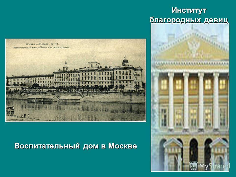 Воспитательный дом в Москве Институт благородных девиц