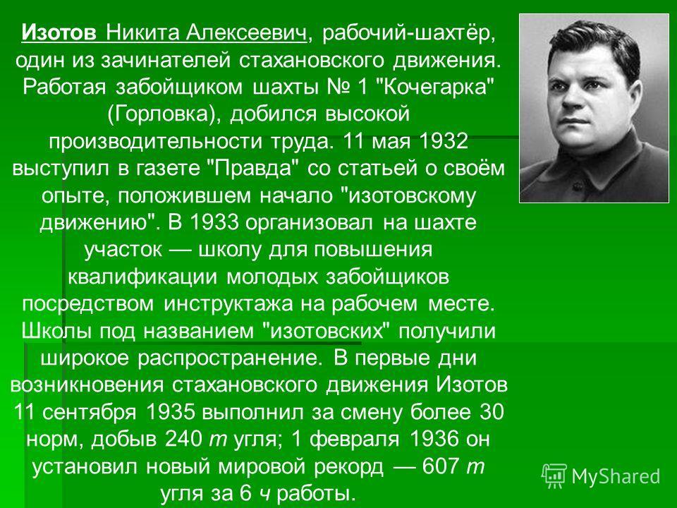 Изотов Никита Алексеевич, рабочий-шахтёр, один из зачинателей стахановского движения. Работая забойщиком шахты 1