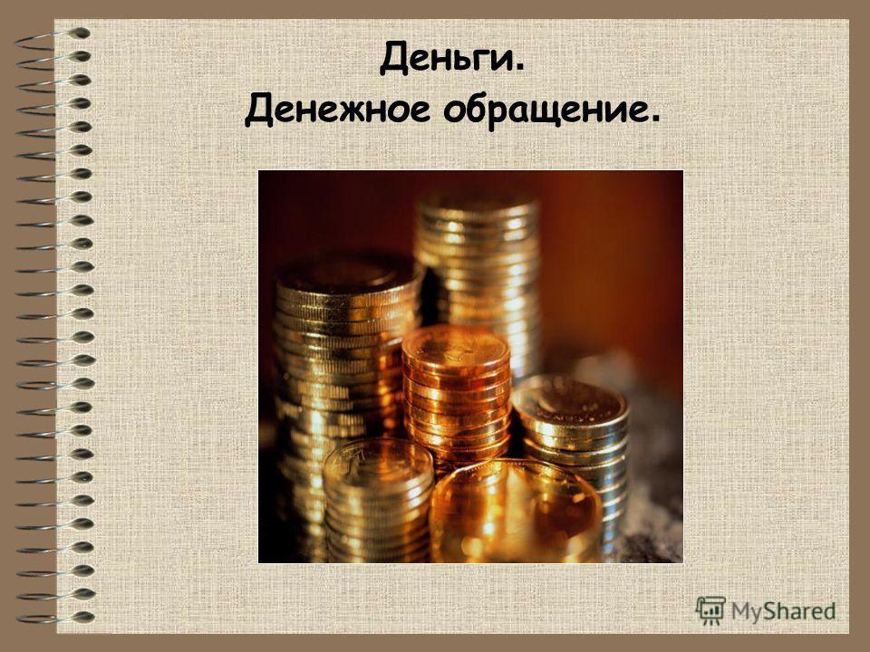 Деньги. Денежное обращение.
