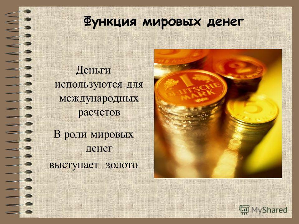 Функция мировых денег Деньги используются для международных расчетов В роли мировых денег выступает золото