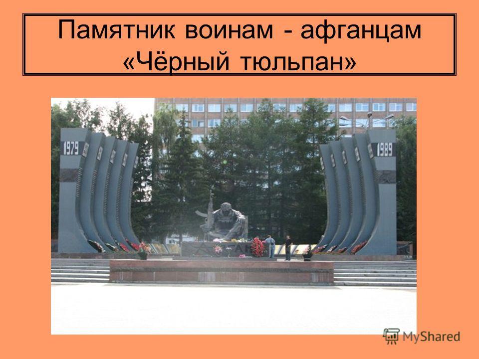 Памятник воинам - афганцам «Чёрный тюльпан»