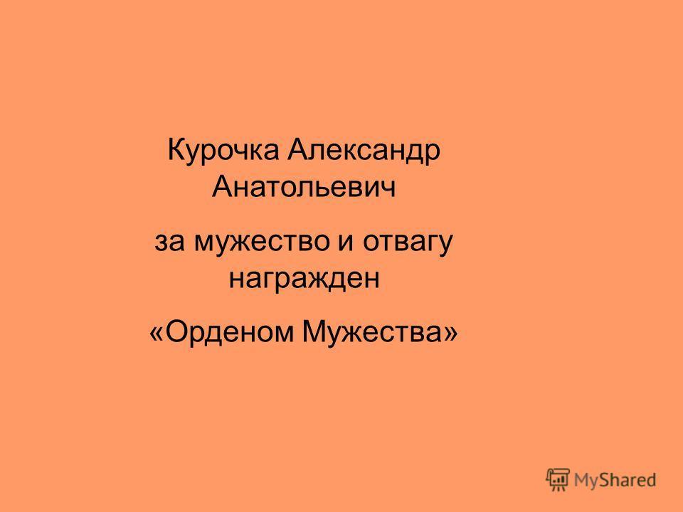 Курочка Александр Анатольевич за мужество и отвагу награжден «Орденом Мужества»