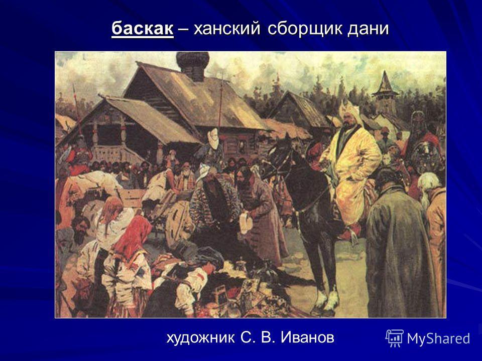 баскак – ханский сборщик дани художник С. В. Иванов