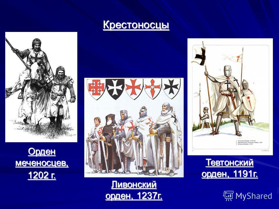 Крестоносцы Орден меченосцев, 1202 г. Тевтонский орден, 1191г. Ливонский орден, 1237г.