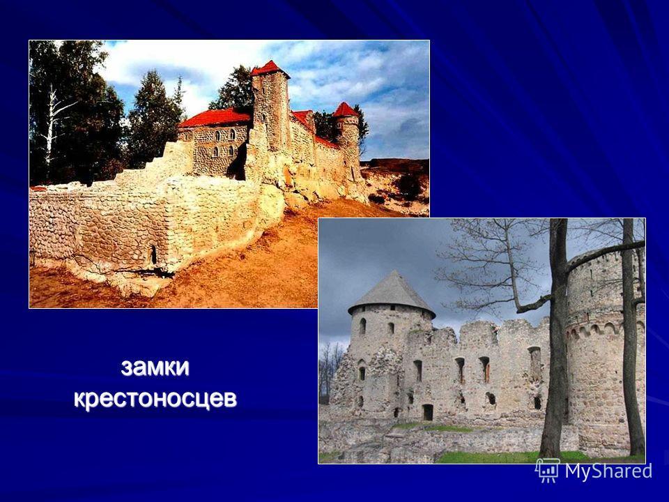 замки крестоносцев