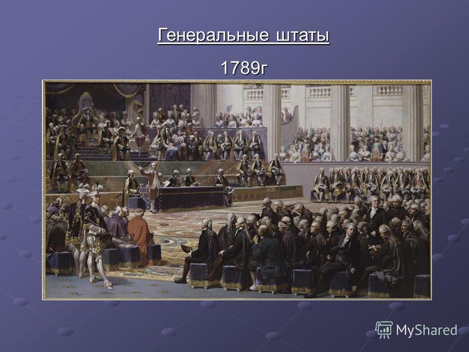 Генеральные штаты 1789г