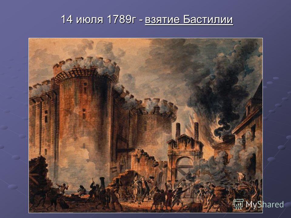 14 июля 1789г -взятие Бастилии 14 июля 1789г - взятие Бастилии