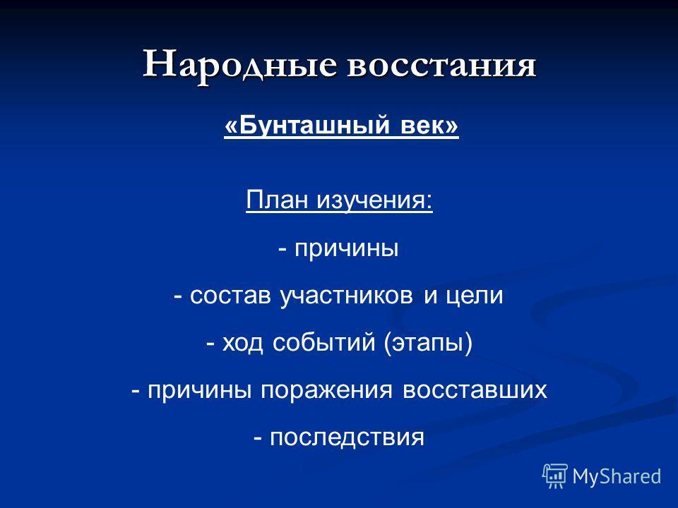 Народные восстания «Бунташный век» План изучения: - причины - состав участников и цели - ход событий (этапы) - причины поражения восставших - последствия