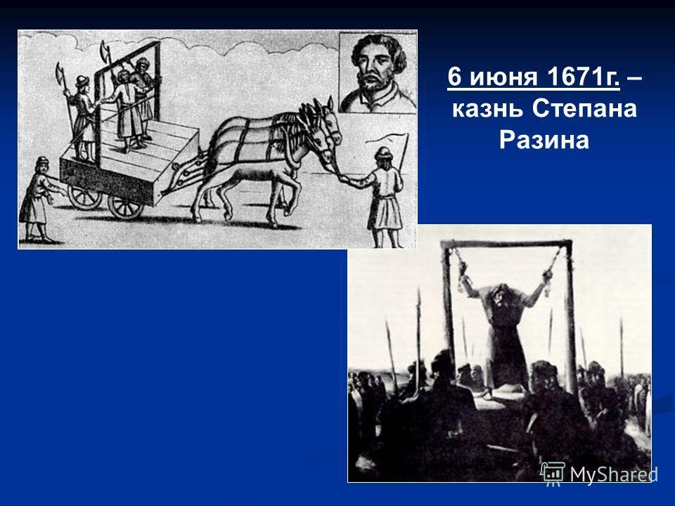 6 июня 1671г. – казнь Степана Разина