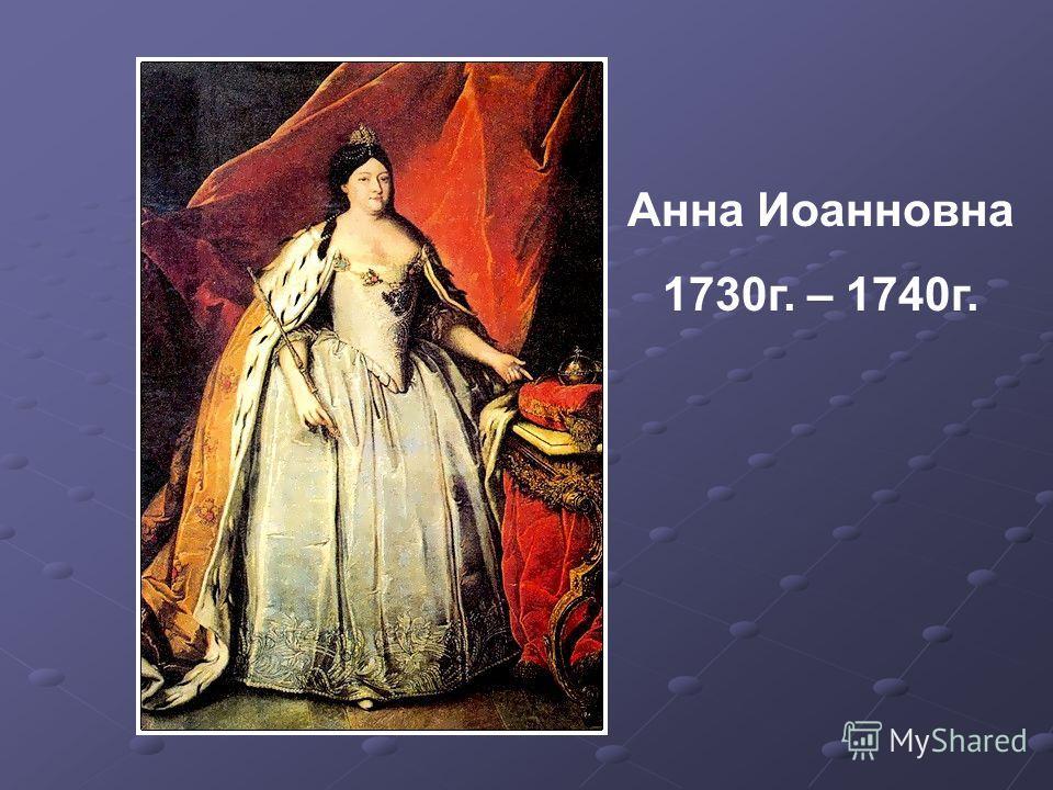 Анна Иоанновна 1730г. – 1740г.