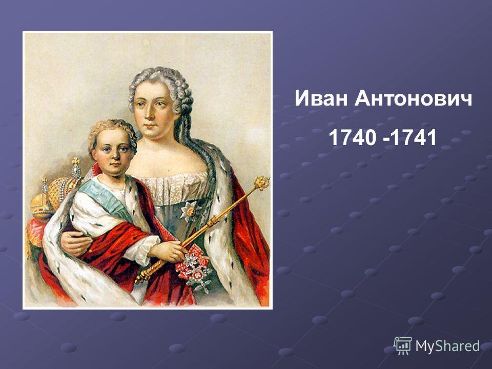 Иван Антонович 1740 -1741