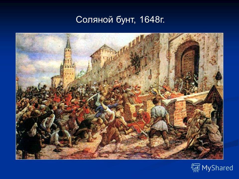 Соляной бунт, 1648г.