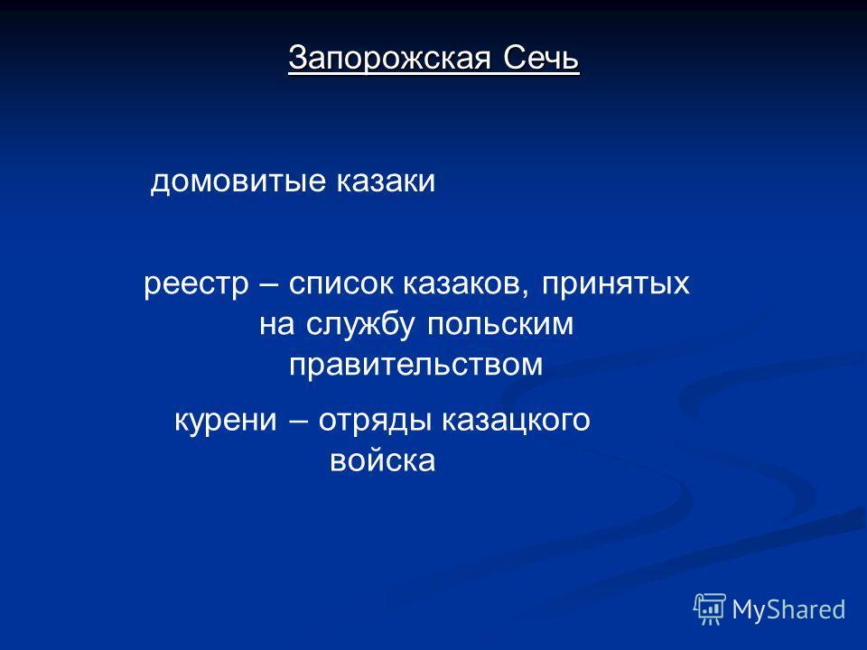 Запорожская Сечь домовитые казаки реестр – список казаков, принятых на службу польским правительством курени – отряды казацкого войска