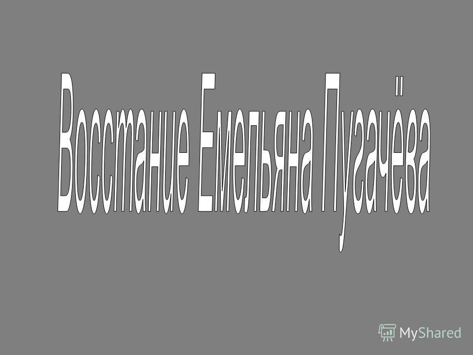 Причины Восстания Под Руководством Е.пугачева - фото 10