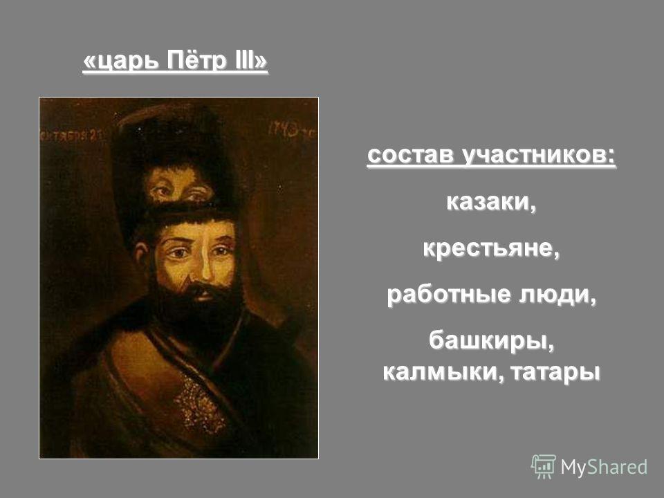 «царь Пётр III» состав участников: казаки,крестьяне, работные люди, башкиры, калмыки, татары