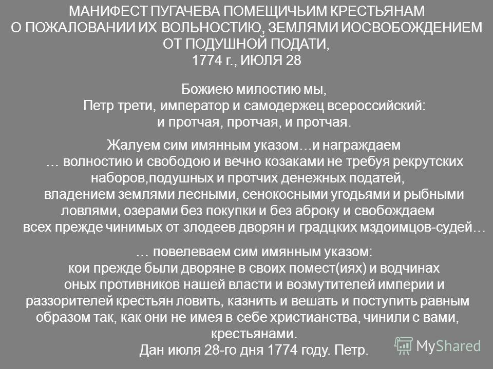 МАНИФЕСТ ПУГАЧЕВА ПОМЕЩИЧЬИМ КРЕСТЬЯНАМ О ПОЖАЛОВАНИИ ИХ ВОЛЬНОСТИЮ, ЗЕМЛЯМИ ИОСВОБОЖДЕНИЕМ ОТ ПОДУШНОЙ ПОДАТИ, 1774 г., ИЮЛЯ 28 Божиею милостию мы, Петр трети, император и самодержец всероссийский: и протчая, протчая, и протчая. Жалуем сим имянным у