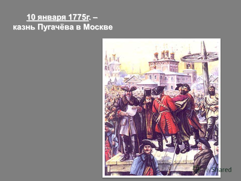 10 января 1775г. – казнь Пугачёва в Москве
