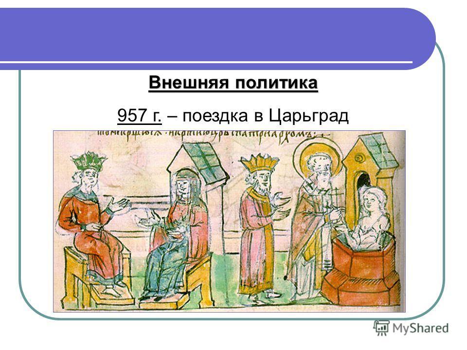 Внешняя политика 957 г. – поездка в Царьград