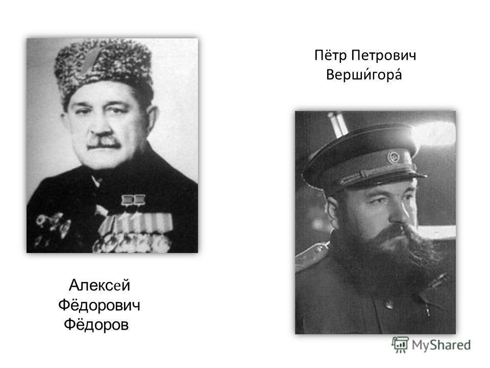 Алекс е й Фёдорович Фёдоров Пётр Петрович Верши́гора́