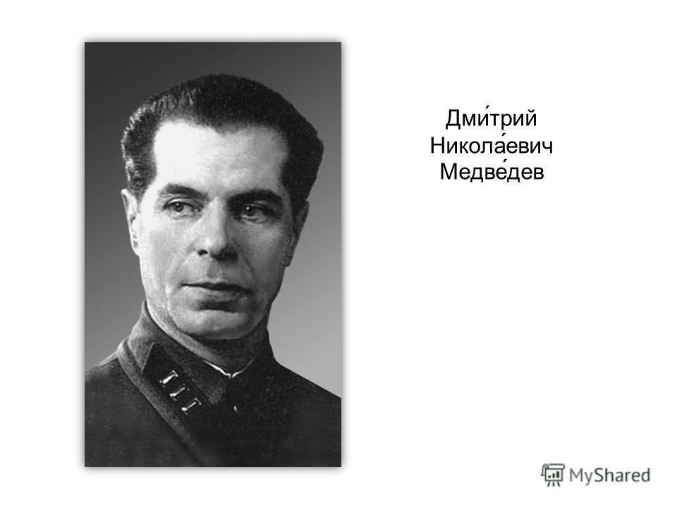 Дми́трий Никола́евич Медве́дев